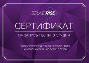 Сертификат-на-запись-песни-в-студии-SoundRise